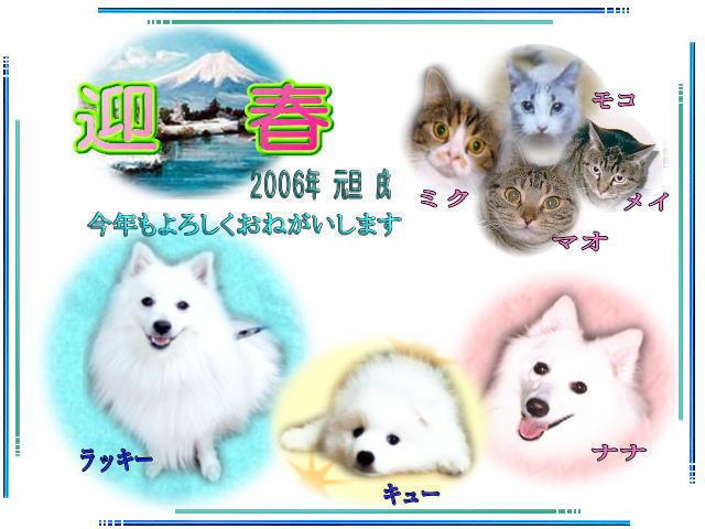 nenga2006-1-1